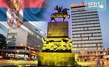 Екскурзия през септември до Ниш и Пирот, Сърбия! 1 нощувка със закуска, транспорт от Плевен и възможност за посещение на Дяволския град!