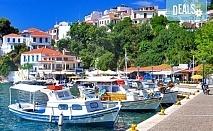 Екскурзия през септември или октомври до островите Скиатос, Скопелос и Алонисос, Гърция! 3 нощувки със закуски, транспорт и посещение на Волос!