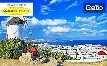 Екскурзия през Септември до остров Миконос и Атина! 4 нощувки със закуски и транспорт
