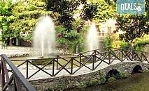 Екскурзия през юли до Едеса - градът на водопадите с еднодневна екскурзия с осигурен транспорт и екскурзовод от Глобул Турс!
