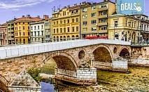 Екскурзия през юли до Сараево, Вишеград, Каменград и Мостар: 2 нощувки със закуски, транспорт и екскурзовод!