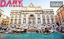 Екскурзия до Рим през Юли или Септември! 3 нощувки със закуски, плюс самолетен транспорт и летищни такси