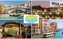 Екскурзия до романтична Италия: Любляна, Болоня, Флоренция и Венеция! 3 нощувки със закуски, екскурзовод и транспорт, от Вени Травел