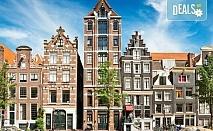Екскурзия до романтичния Амстердам - северната Венеция! 3 нощувки със закуски, самолетен билет и водач от София Тур!
