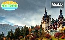 Екскурзия до Румъния за 3 Март! 2 нощувки със закуски, плюс транспорт