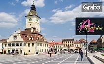 Екскурзия до Румъния през Май или Юни! Виж Синая и Букурещ с 2 нощувки със закуски и транспорт