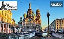 Екскурзия до Санкт Петербург, Москва и Минск! 10 нощувки със закуски и транспорт