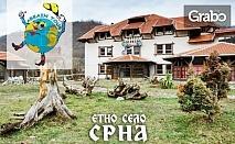 Екскурзия до Сърбия! 2 нощувки със закуски, вечери и 1 обяд в Етно село Срна, плюс посещение на Пирот и транспорт