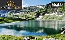 Екскурзия до Седемте рилски езера, Цари Мали град, Пловдив и Самоков! 2 нощувки със закуски и транспорт