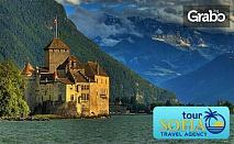 Екскурзия до Швейцария! 5 нощувки със закуски, плюс самолетни билети и автобусни трансфери