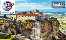 Екскурзия до Солун и езерото Керкини! 2 нощувки със закуски, плюс транспорт