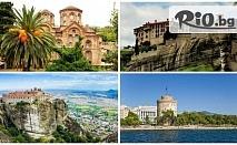 Екскурзия до Солун и Метеора през Септември! 2 нощувки със закуски в хотел Gold Stern 2* или подобен на Олимпийската Ривиера + автобусен транспорт, от Космополитън Травъл