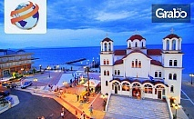 Екскурзия до Солун и Паралия Катерини! 2 нощувки със закуски, плюс транспорт, посещение на Вергина и възможност за Метеора