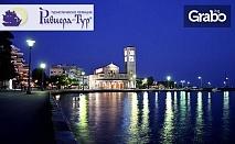 Екскурзия до Солун и Паралия Катерини през Октомври! 3 нощувки със закуски и вечери, плюс транспорт