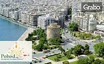 Екскурзия до Солун през Юни! Нощувка със закуска, плюс транспорт
