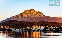 Екскурзия до страната на шоколада - неповторимата Швейцария! 4 нощувки със закуски, транспорт и водач от Данна Холидейз!