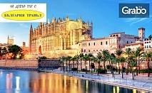 Екскурзия до Валенсия, Гранада, Кордоба, Толедо и Мадрид! 6 нощувки със закуски, плюс самолетен и автобусен транспорт