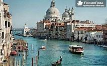 Екскурзия до Венеция - историческа регата (4 дни/2 нощувки със закуски) за 169 лв.