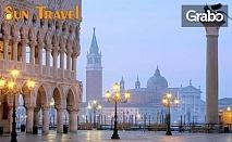 Екскурзия до Венеция на 20-24 Септември! 2 нощувки със закуски, плюс транспорт и възможност за посещение на Верона и Падуа