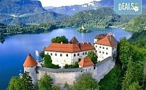 Екскурзия до Загреб и Любляна през юни! 2 нощувки със закуски в хотел 3*, транспорт и възможност за посещение на замъка Предяма и пещерата Постойна!