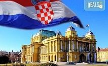 Екскурзия до Загреб и Плитвички езера през октомври! 4 дни, 3 нощувки със закуски в Загреб, транспорт, програма и екскурзовод!