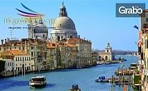 Екскурзия до Загреб, Венеция и Любляна! 3 нощувки със закуски и транспорт
