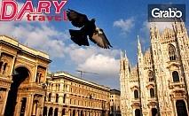 Екскурзия до Женева, Гренобъл, Любляна и Милано! 3 нощувки със закуски, плюс самолетен билет и автобусен транспорт