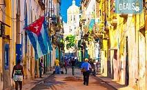 В екзотична Куба от януари до април ! 3 нощувки и закуски в Хавана и 4 нощувки All Incl. в Кайо Коко, самолетен билет!