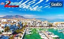 Екзотична почивка в Испания! 7 нощувки със закуски, обеди и вечери в Коста дел Сол, самолетен транспорт и посещение на Малага