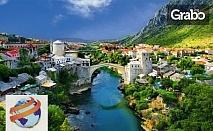 Есенна екскурзия до Босна и Херцеговина! Виж Сараево и Вишеград, с 2 нощувки със закуски и транспорт