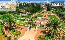 Есенна екскурзия до Израел! 3 нощувки със закуски и вечери в хотел Saint Michаel**** във Витлеем, плюс самолетен билет