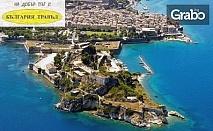 Есенна екскурзия до остров Корфу! 4 нощувки на база Аll Inclusive, плюс транспорт