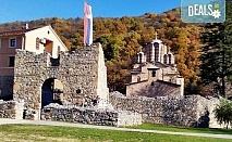 Есенна екскурзия до Парачин, манастира