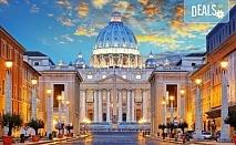Есенна екскурзия в Рим - 4 дни, 3нощувки със закуски в хотел 4*, самолетен билет и летищни такси от Абела Тур