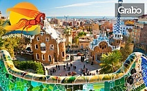 Есенна почивка в Барселона! 3 нощувки със закуски, плюс самолетен билет