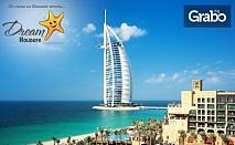 Есенна приказка в Дубай! 5 нощувки със закуски и вечери, плюс самолетен транспорт