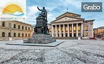 Из Европа за 11 дни! Екскурзия до Залцбург, Мюнхен, Люксембург, Париж, Женева и Вадуц, с 9 нощувки, закуски и транспорт