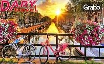 Из Европа за 24 Май! Вижте Белгия, Германия, Холандия и Австрия - 7 нощувки със закуски, самолетен билет и автобусен транспорт
