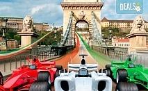 Formula 1 в Будапеща! 2 нощувки със закуски в хотел по избор, транспорт и осигуряване на билети! Потвърдено пътуване!