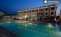 Гърция, Паралия Катерини, Danai Hotel (16.07-24.08) - нощувка (минимум 5), закуска и вечеря за 2-ма