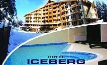 Гергьовден в Боровец! 2 или 3 нощувки със закуски и вечери за ДВАМА + басейн с джакузи и сауна в хотел Айсберг****