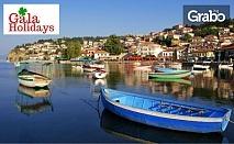 Гергьовден в Македония! Екскурзия до Струга, Охрид и Скопие с 2 нощувки със закуски и вечери, плюс транспорт