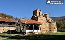 Гергьовден в Сърбия - Нишка баня, Погановски и Суковски манастири, Пирот (нощувка със закуска) за 80 лв.