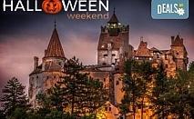 Halloween в Румъния, в земята на граф Дракула, с Бамби М Тур! 2 нощувки със закуски, хотел 4* в Брашов, транспорт и програма!