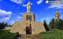До Хасково, Каменни гъби, Кърджали и Златоград (2 дни/1 нощувка със закуска) за 67 лв.