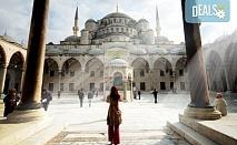 До Истанбул и Одрин с Глобус Турс, на дати с 1-во число от месеца! 2 нощувки със закуски в хотел 4*, транспорт и възможност за посещение на църквата
