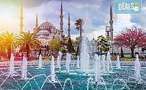 В Истанбул и Одрин през октомври със Запрянов Травел! 2 нощувки със закуски в хотел Grand Emin 3*+, транспорт и програма