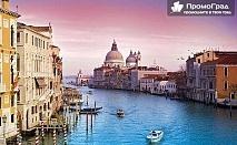 До Италия - Любляна, Верона, Падуа, Венеция и Лаго Ди Гарда (Сирмионе и Пескиера Дел Гадра) + Гардаленд за 199 лв.