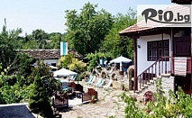 Изгодна почивка за ДВАМА в Габровския балкан! Нощувка със закуска и вечеря на цена от 48.90лв, от Какалашки къщи
