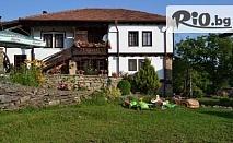 Изгодна почивка край Габрово! 2 нощувки със закуски и вечери за двама + БОНУС - за 120лв, от Балканджийска къща